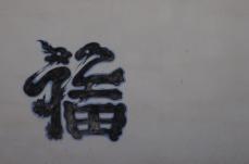 1.1447915546.schriftzeichen
